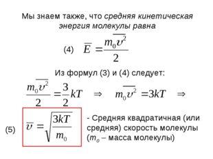 Мы знаем также, что средняя кинетическая энергия молекулы равна (4) Из формул