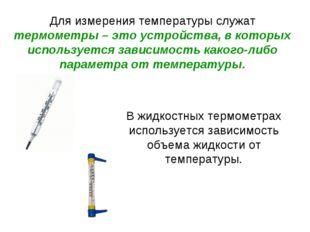 Для измерения температуры служат термометры – это устройства, в которых испол