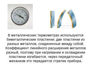 В металлических термометрах используются биметаллические пластинки: две пласт