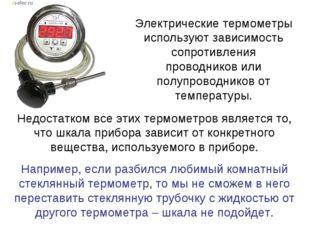 Электрические термометры используют зависимость сопротивления проводников или