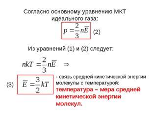 Согласно основному уравнению МКТ идеального газа: (2) Из уравнений (1) и (2)