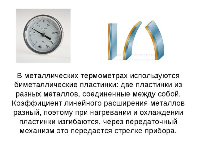 В металлических термометрах используются биметаллические пластинки: две пласт...