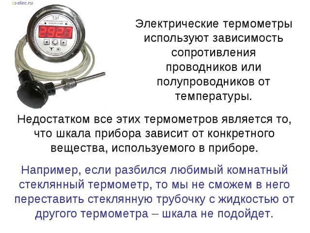 Электрические термометры используют зависимость сопротивления проводников или...