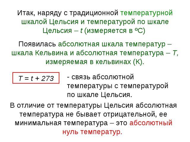 Итак, наряду с традиционной температурной шкалой Цельсия и температурой по шк...