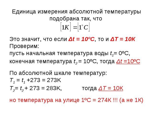 Единица измерения абсолютной температуры подобрана так, что Это значит, что е...