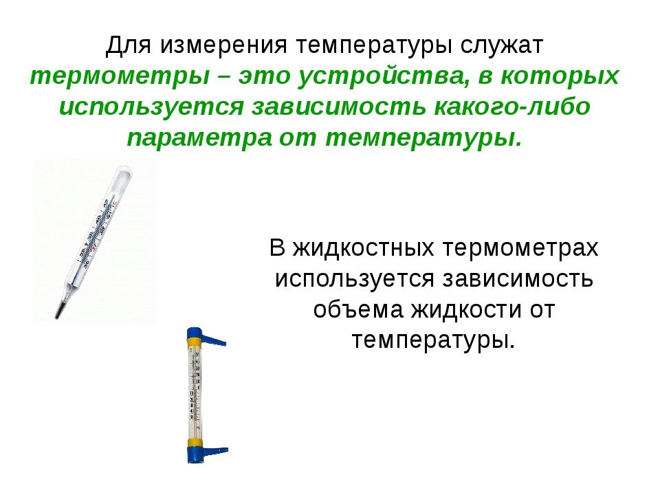 Для измерения температуры служат термометры – это устройства, в которых испол...