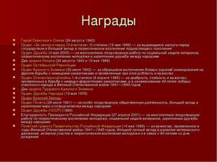 Награды Герой Советского Союза(24 августа 1943) Орден «За заслуги перед Отеч