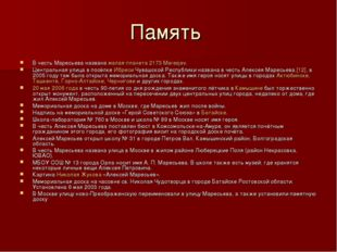 Память В честь Маресьева названамалая планета2173 Maresjev. Центральная ули