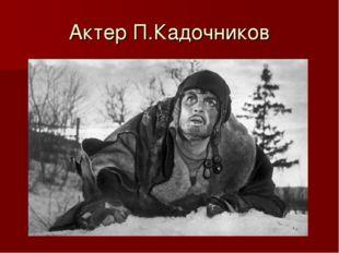 Актер П.Кадочников