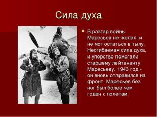Сила духа В разгар войны Маресьев не желал, и не мог остаться в тылу. Несгиба