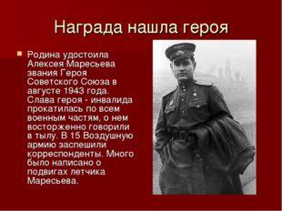 Награда нашла героя Родина удостоила Алексея Маресьева звания Героя Советског
