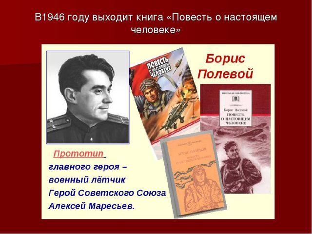 В1946 году выходит книга «Повесть о настоящем человеке»
