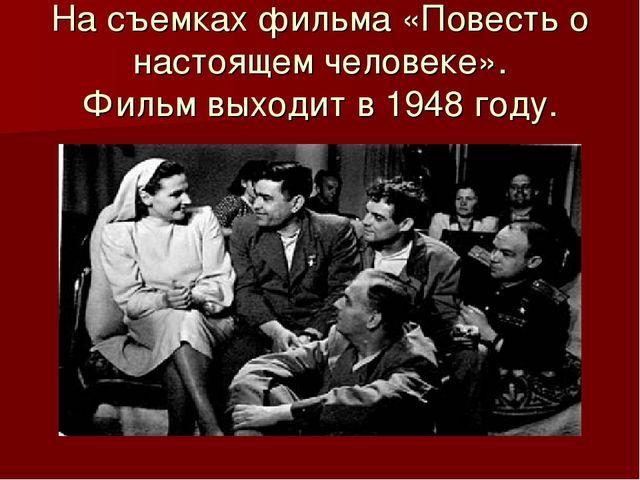 На съемках фильма «Повесть о настоящем человеке». Фильм выходит в 1948 году.