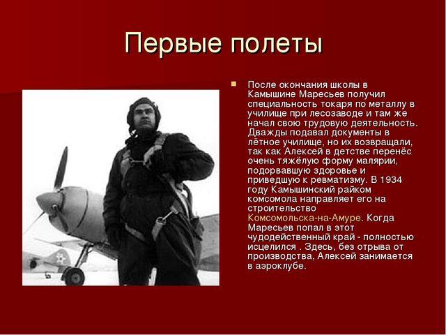 Первые полеты После окончания школы в Камышине Маресьев получил специальность...