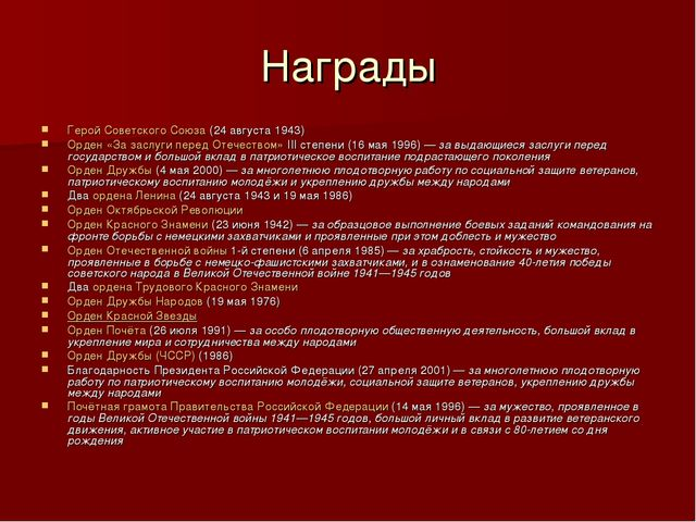 Награды Герой Советского Союза(24 августа 1943) Орден «За заслуги перед Отеч...