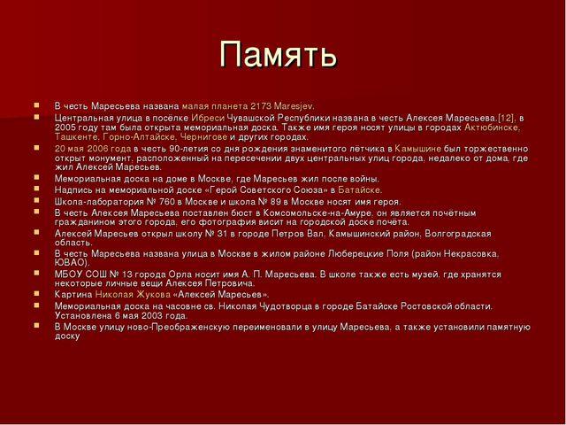Память В честь Маресьева названамалая планета2173 Maresjev. Центральная ули...