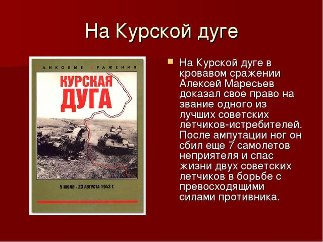 На Курской дуге На Курской дуге в кровавом сражении Алексей Маресьев доказал...
