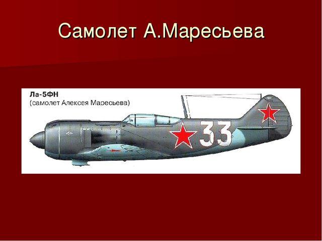 Самолет А.Маресьева