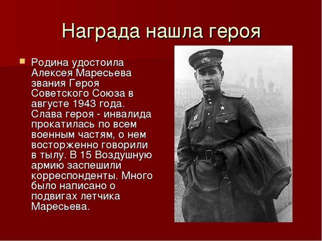 Награда нашла героя Родина удостоила Алексея Маресьева звания Героя Советског...