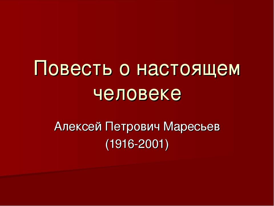Повесть о настоящем человеке Алексей Петрович Маресьев (1916-2001)