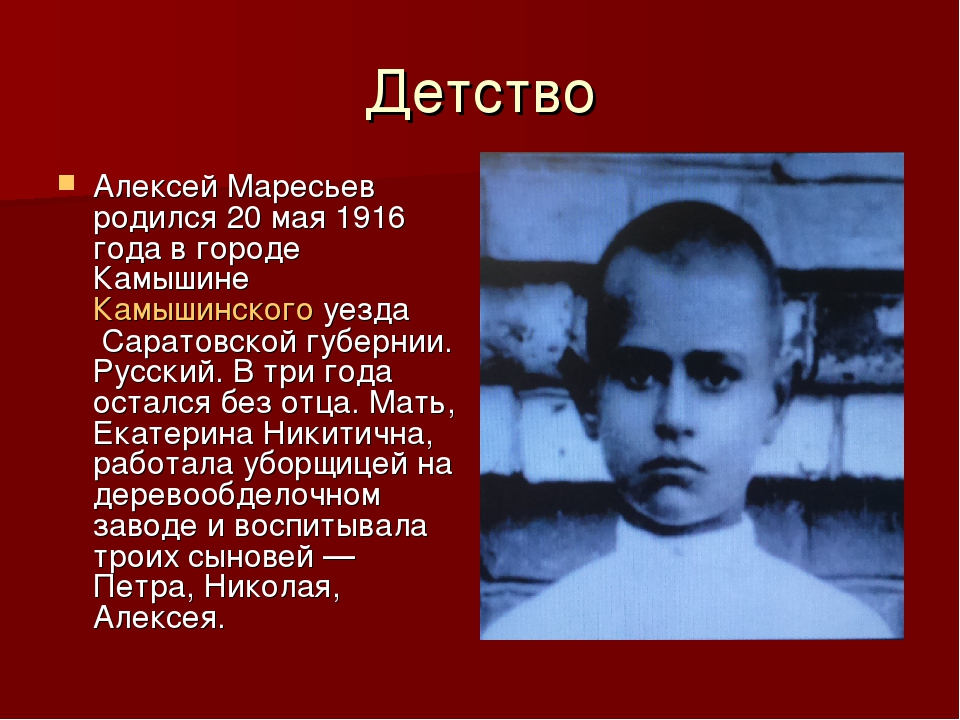 Детство Алексей Маресьев родился 20 мая 1916 года в городе КамышинеКамышинск...