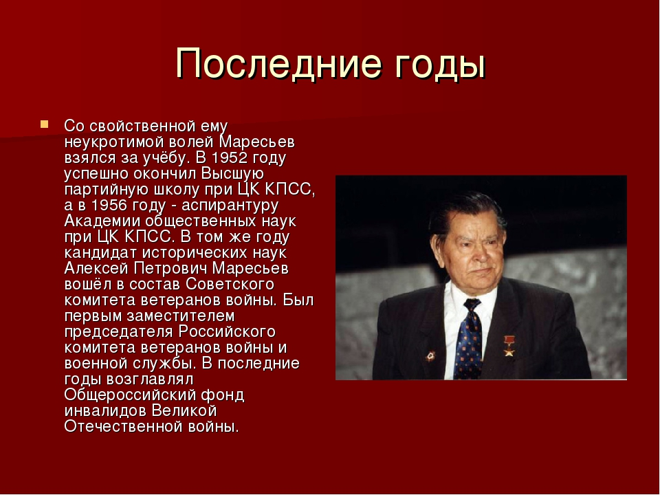 Последние годы Со свойственной ему неукротимой волей Маресьев взялся за учёбу...