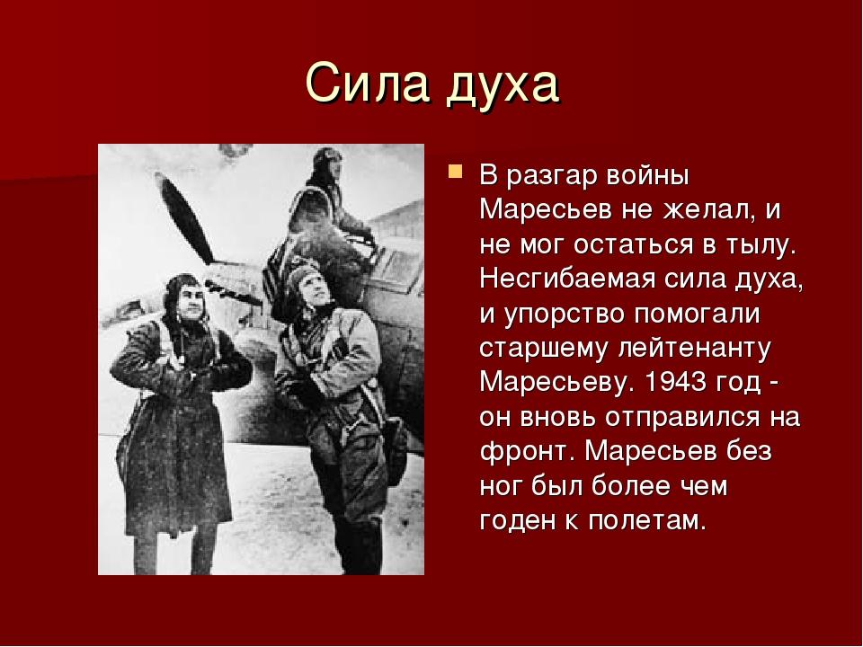 Сила духа В разгар войны Маресьев не желал, и не мог остаться в тылу. Несгиба...