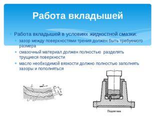 Работа вкладышей в условиях жидкостной смазки: зазор между поверхностями трен