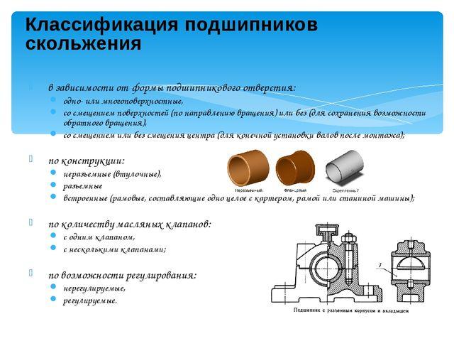 Добровольная сертификация вкладышей подшипников скольжения международный стандарт исо 9001a казахстане