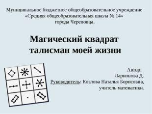 Магический квадрат талисман моей жизни Автор: Ларионова Д. Руководитель: Козл