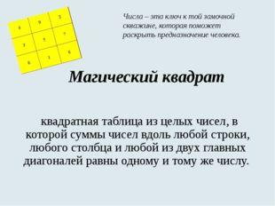 Магический квадрат квадратная таблица из целых чисел, в которой суммы чисел в