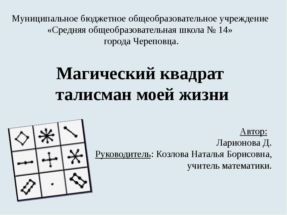 Магический квадрат талисман моей жизни Автор: Ларионова Д. Руководитель: Козл...