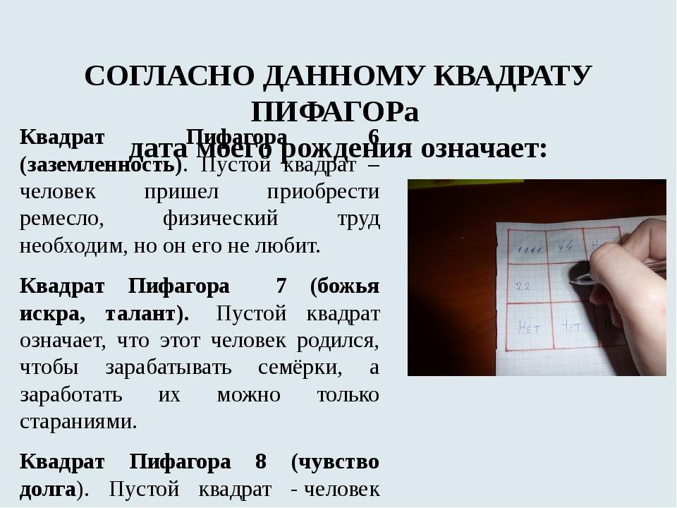 СОГЛАСНО ДАННОМУ КВАДРАТУ ПИФАГОРа дата моего рождения означает: Квадрат Пиф...