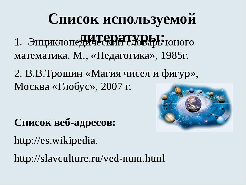 Список используемой литературы: 1. Энциклопедический словарь юного математика...