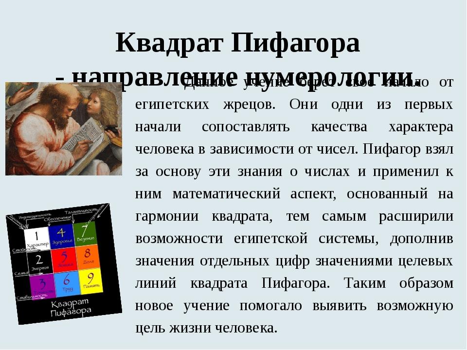 Квадрат Пифагора - направление нумерологии. Данное учение берет свое начало о...