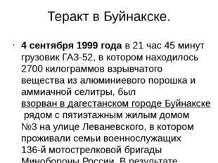 Теракт в Буйнакске. 4 сентября 1999 годав 21 час 45 минут грузовик ГАЗ‑52, в