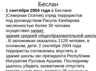 Беслан 1 сентября 2004 годав Беслане (Северная Осетия) отряд террористов под