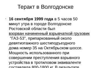 Теракт в Волгодонске 16 сентября 1999 годав 5 часов 50 минут утра в городе В