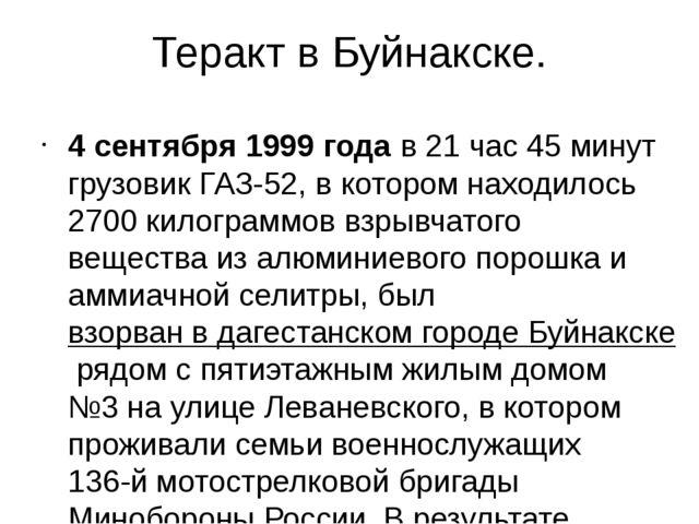 Теракт в Буйнакске. 4 сентября 1999 годав 21 час 45 минут грузовик ГАЗ‑52, в...