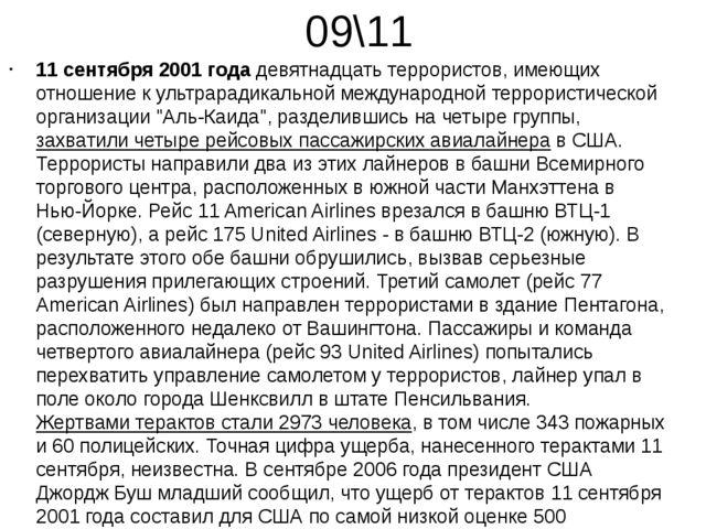 09\11 11 сентября 2001 годадевятнадцать террористов, имеющих отношение к уль...