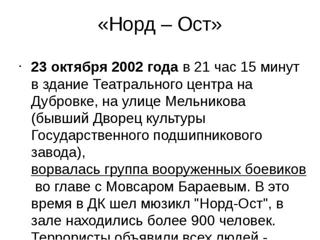 «Норд – Ост» 23 октября 2002 годав 21 час 15 минут в здание Театрального цен...
