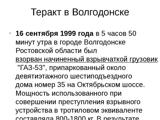 Теракт в Волгодонске 16 сентября 1999 годав 5 часов 50 минут утра в городе В...