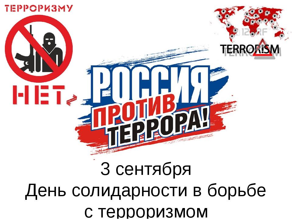 3 сентября День солидарности в борьбе с терроризмом