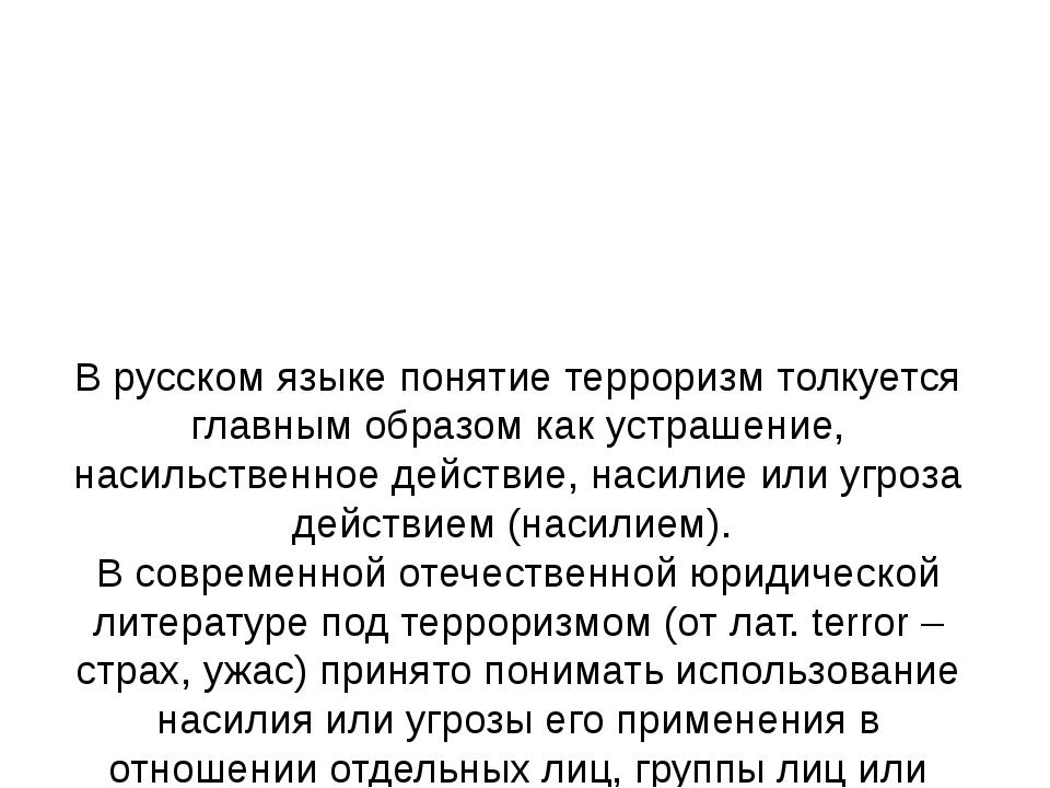 В русском языке понятие терроризм толкуется главным образом как устрашение, н...