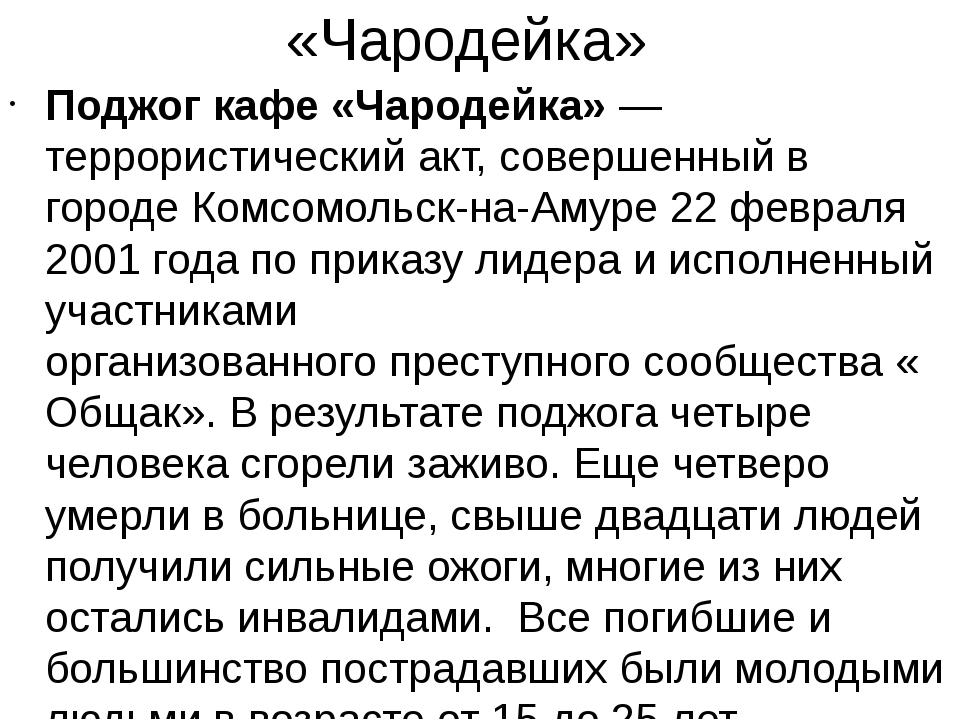 «Чародейка» Поджог кафе «Чародейка»— террористический акт, совершенный в гор...