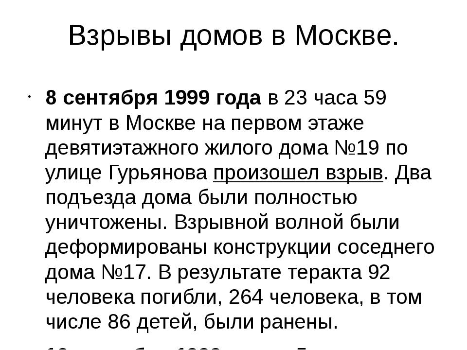 Взрывы домов в Москве. 8 сентября 1999 годав 23 часа 59 минут в Москве на пе...