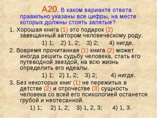А20. В каком варианте ответа правильно указаны все цифры, на месте которых д