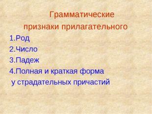 Грамматические признаки прилагательного 1.Род 2.Число 3.Падеж 4.Полная и кра