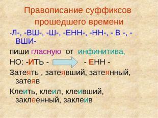 Правописание суффиксов прошедшего времени -Л-, -ВШ-, -Ш-, -ЕНН-, -НН-, - В -,