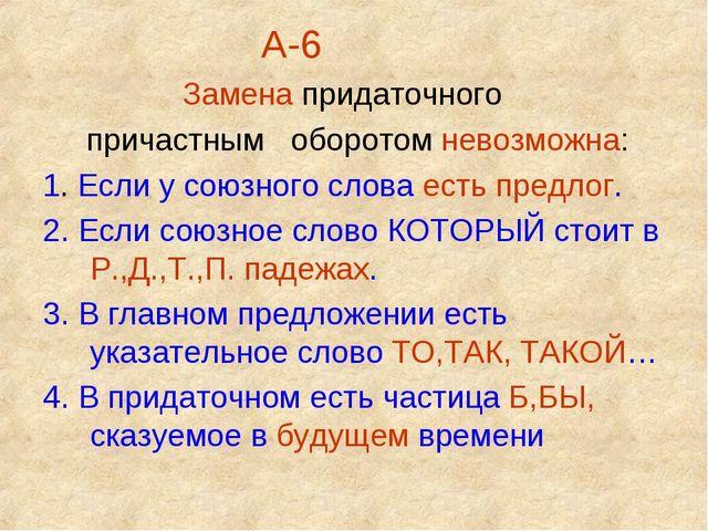 А-6 Замена придаточного причастным оборотом невозможна: 1. Если у союзного с...